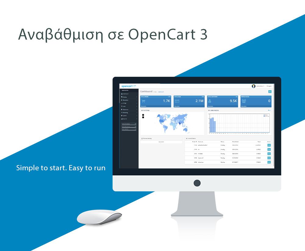 Αναβάθμιση Opencart