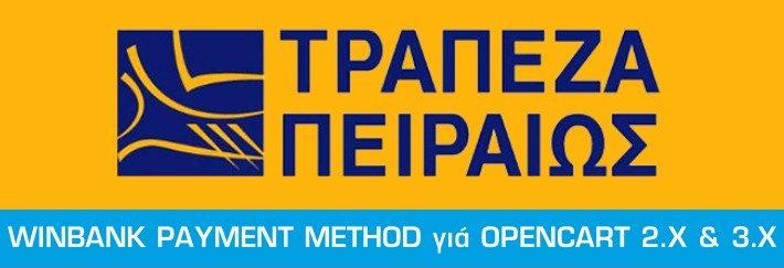OpenCart - Τράπεζα Πειραιώς