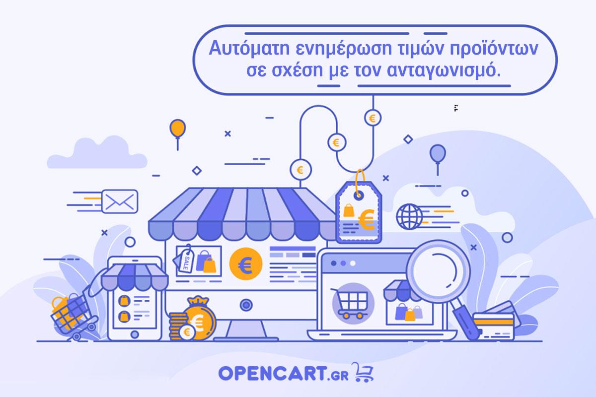 Αυτόματη Ενημέρωση Τιμών - Opencart