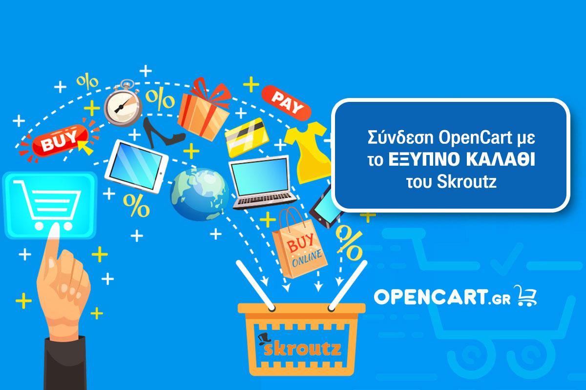 Skroutz Έξυπνο Καλάθι Opencart